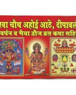 Shri karwa chouth,ahoi astami vrat katha