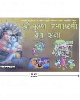 Sri krishna janmashtami vrat katha Book