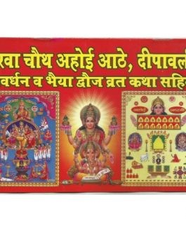 Karva Chauth Varth Katha Book & Calendar