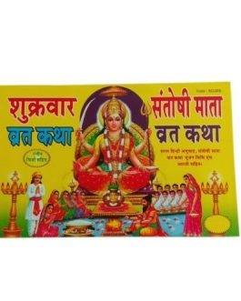 Shukravar Santoshi Mata Vrat Katha