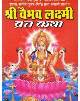 Sri Vaibhav Lakshmi Vrat Katha