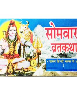 Somvar vrat katha book in hindi